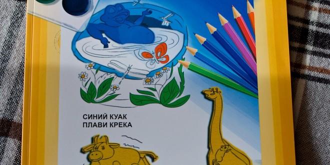 Авторские сказки в Черногории