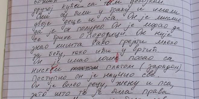 Уроки сербского: взгляд изнутри