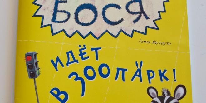 Тося-Бося идёт в зоопарк!