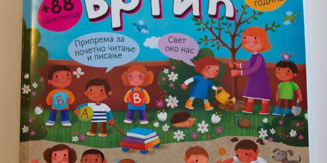 Весели вртич: книга по возрасту